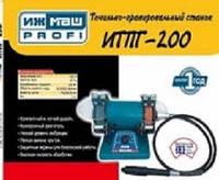 Точильно-гравировальный станок Ижмаш Профи ИТПГ-200