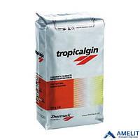 Тропикалгин (Tropicalgin, Zhermack), упаковка 453г