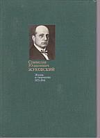 Станислав Юлианович Жуковский Жизнь и творчество 1875-1944