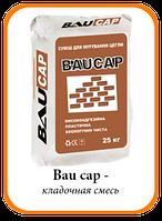 Баукап - смесь для кладки клинкерного кирпича
