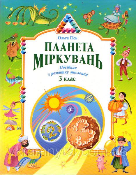 Планета Міркувань. 3 клас. Автор: Ольга Гісь