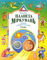 Планета Міркувань. 3 клас. Автор: Ольга Гісь, фото 1
