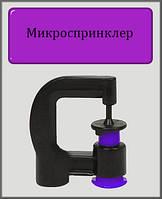 Микроспринклер радиус 2,5 м капельный полив
