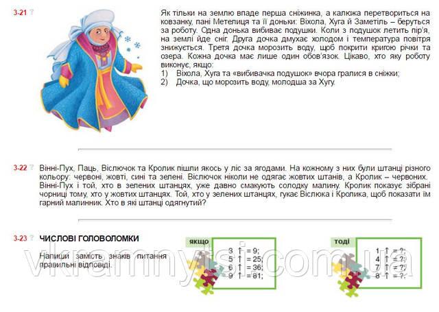 Планета міркувань. 3 клас. Автор Ольга Гісь. Крамниця дитячих книжок, vkramnytsi.com.ua ― купити книгу Київ