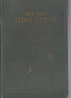 Абу Али Ибн Сина . Авиценна. Книга 2