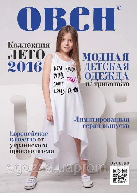 Модная детская одежда из трикотажа лето 2016. Бланк заказа.