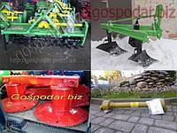 Навесное оборудование к тракторам и минитракторам