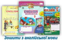 Зошити Англійська мова 3 клас Нова програма