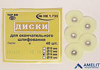 Диски полировочные ТОР ВМ, № НК 1.733 (жёлтые), 40шт./упак.