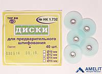 Диски полировочные ТОР № НК 1.732 (зелёные), 40шт./упак