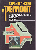 Строительство и ремонт индивидуального жилого дома