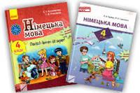 Підручники з Німецької мови 4 клас Нова програма
