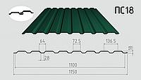 Профнастил стеновой ПС-18 1150/1100 с полимерным покрытием 0,35мм
