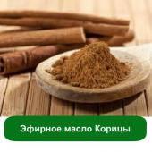 Эфирное масло Корицы, 5 мл