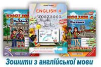 Англійська мова 4 клас Нова програма