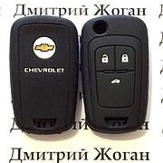 Чехол (силиконовый) для ключа Chevrolet (Шевролет) 3 кнопки