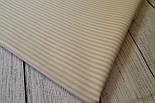 Отрез ткани №89а с мелкой светло-кофейной полосой, размер 88*160, фото 2