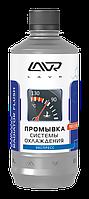 Экспресс-промывка системы охлаждения LAVR Express Radiator Flush
