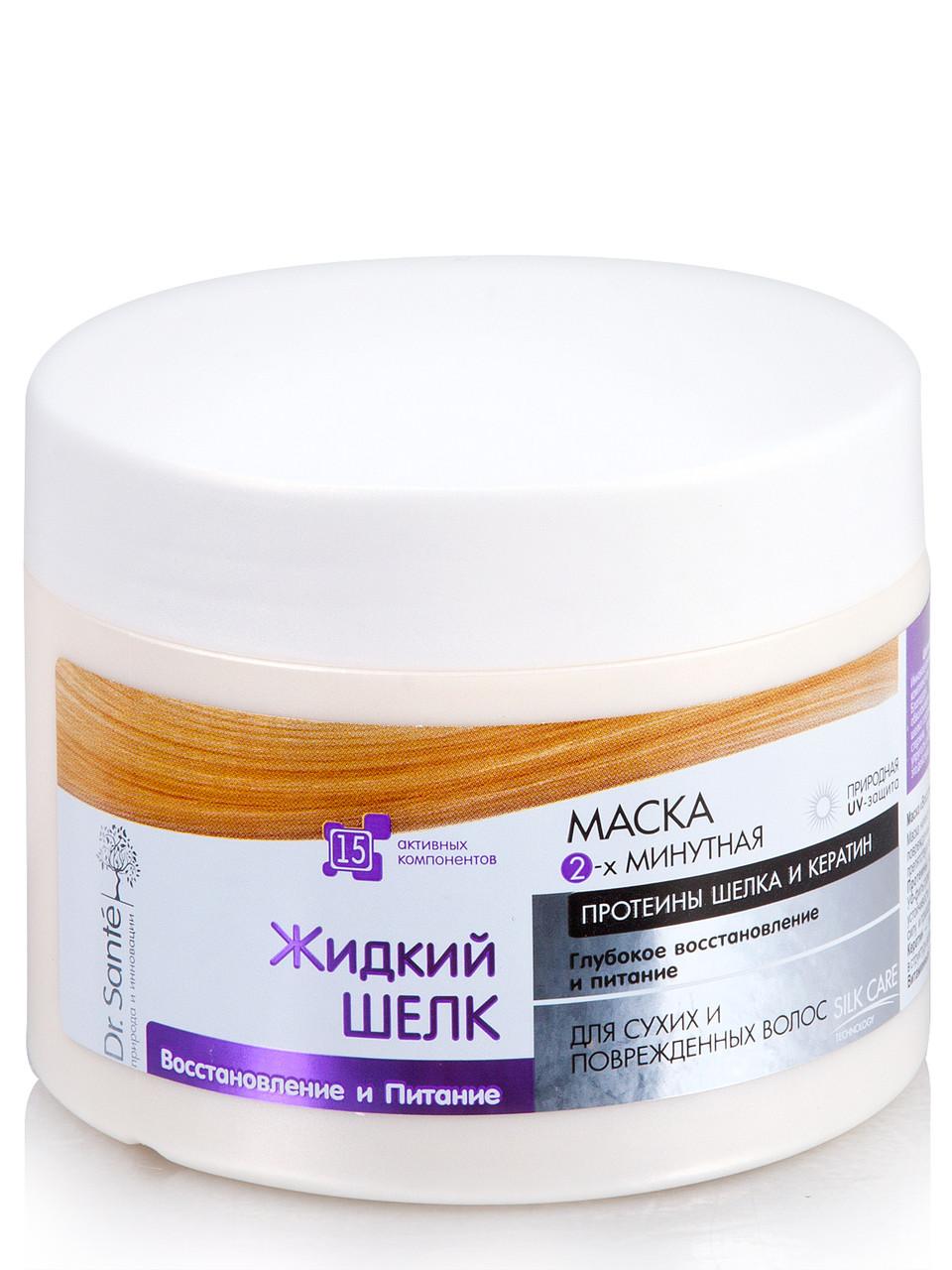 """Жидкий шелк"""" Маска Восстановление и питание  Dr.Sante ,300мл"""