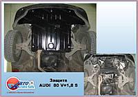 Защита картера двигателя Полигон-Авто AUDI 80 1.8л c1988г. (кат. E)