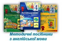 Методика Англійська мова 4 клас Нова програма