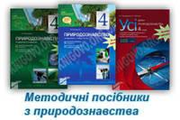 Методика Природознавство 4 клас Нова програма