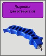 Дырокол для слепой трубки d=3 mm капельный полив