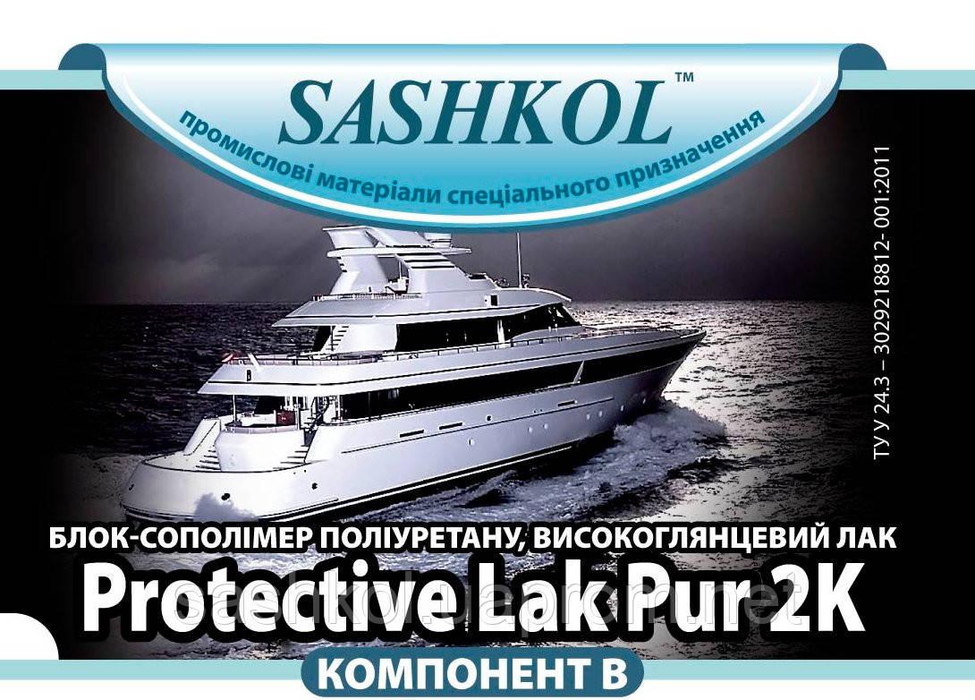 Яхтный лак (высокоглянцевый) Protective Lak Pur 2K    - ФЛП Мордак Александр Игоревич в Днепре