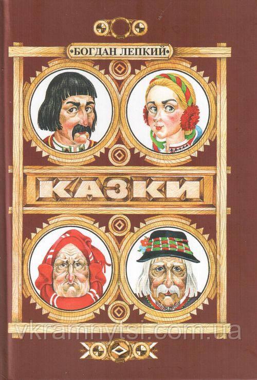 Казки Богдана Лепкого