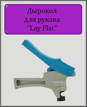 Дырокол для рукава Lay Flat d=15 mm капельный полив
