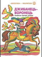 Джибанець-воронець. Українські народні лічилки