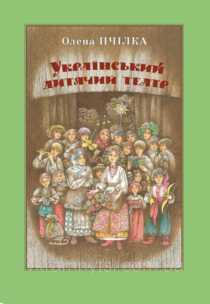 Український дитячий театр | Олена Пчілка