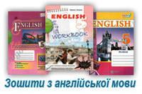 Англійська мова 5 клас