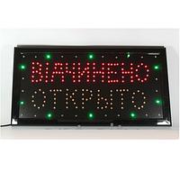 Светодиодная вывеска Вiдчинено Открыто 550 X 350 с переключателем режимов 550x350