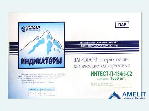 Индикаторы стерилизизации Интест-П-134/5-02, 1000шт./упак.