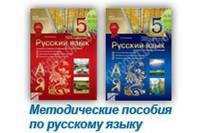 Русский язык 5 класс. Новая программа
