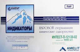 Индикаторы стерилизизации Интест-П-121/20-02, -П-134/5-02, 1000шт./упак.