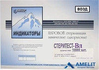 Индикаторы стерилизизации СтериТест-Вл-180/60, внутренние, 1000шт./упак.