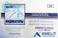 Индикаторы стерилизизации СтериТест-П-132/20-02, ВНУТРЕННИЕ, 1000шт./упак.