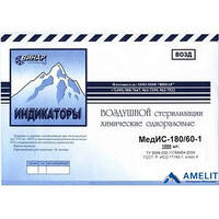 Индикаторы стерилизизации МедИс-180/60-1, внешние, 1000шт./упак.
