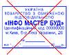 Штамп PR55 40*60мм (гумка-відтиск з корпусом) стандартна для підпримств/підприємців