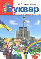 Буквар | Каніщенко А. П.