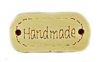 "Дерев декор-""Hand Made"" 12х23,упак. 100 шт."
