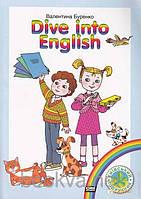 Dive into English. Навчальний посібник з англійської мови для дошкільних навчальних закладів