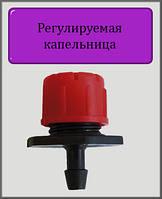"""Регулируемая капельница 1/4"""" поток до 70 л/ч"""