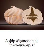 Зефір Абрикосовий