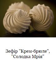 Зефір Крем-Брюле