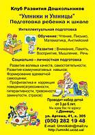 Центр раннего развития по подготовке к школе