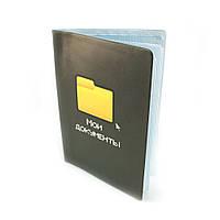 Обложка для автодокументов «Мои документы», фото 1
