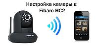 Настройка камеры Foscam в контроллерах Fibaro HC2 и Fibaro Lite